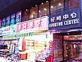 HK TST East 63 Mody Road Houston Centre shops 28-Nov-2012.JPG