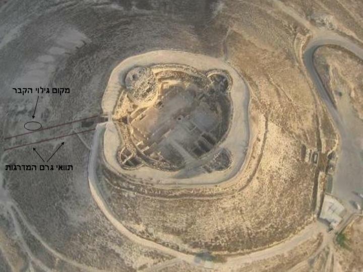 Herodium fortress edited