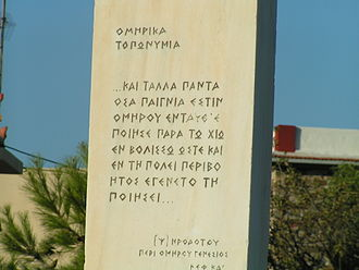 Volissos - Marble plate at the entrance of Volissos showing an excerpt from Herodotus script in ancient Greek on Homer's life. The plate refers that Homer lived and wrote his epic poems in the village of Volissos