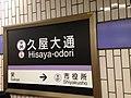 Hisaya-Odori Station Sign (Meijo Line).jpg