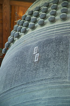 Temple bell at Hōkō-ji.