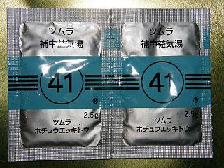 Bu Zhong Yi Qi Wan Kampo drug