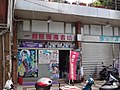Ikkoku-kan Comic Bookshop Shilin Branch 20131014.JPG