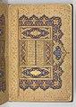Illuminated Frontipiece of a Manuscript of the Mantiq al-tair (Language of the Birds) MET DP234076.jpg