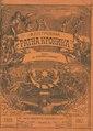 Ilustrovana ratna kronika broj 2.pdf