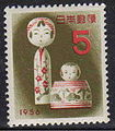 Image-Japaneas New year Stamp of 1956.jpg