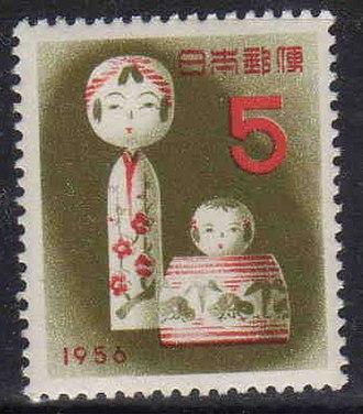 Kokeshi - Japanese postage stamp showing kokeshi