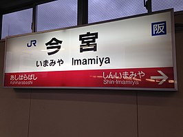 Imamiya Station Sign (Osaka Loop Line).jpg
