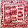 Imprint of 'Sonam Gyatso's, 3rd Dalai Lama's, seal.jpg