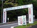 Ise Shima Skyline Toba Side Entrance Sign 20110514.jpg