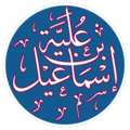 Isma'il ibn Ulayya (calligraphic, transparent background).png