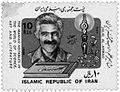 Jalal Al-Ahmad stamp.JPG