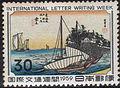 Japan Stamp in 1959 International Letter Writing Week.JPG
