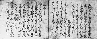 Kaki Mon'in - Image: Kakimon in shu