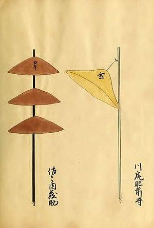 Sassa Narimasa - Image: Kawajiri Hidetaka (1527 1582) Battle Standard; Sassa Narimasa (1536 1588) Battle Standard