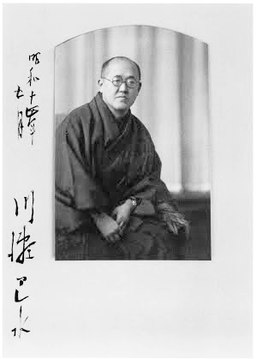 Kawase Hasui May 1939 signed portrait.jpg