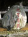 Keelung PFJH 30th anniversary stone by Ma Ying-jeou 20130224.JPG