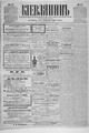 Kievlyanin 1898 17.pdf