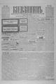 Kievlyanin 1905 141.pdf
