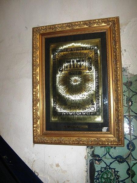File:King David's Tomb in mount zion 01.jpg