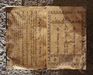 Kirishitan - Kirishitan book in Japanese, 16th century.
