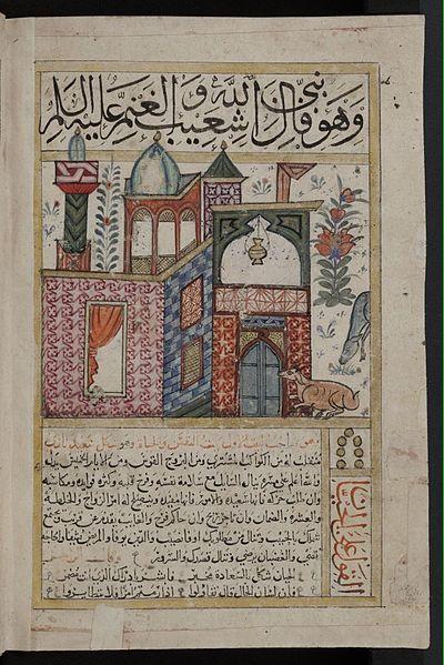 File:Kitab al-Bulhan --- middle eastern house.jpg