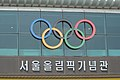 Koreanolympiccommitteebuilding.jpg