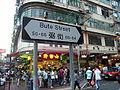 Kowloon Bute Street.jpg