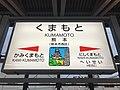 Kumamoto Station Sign (local lines).jpg