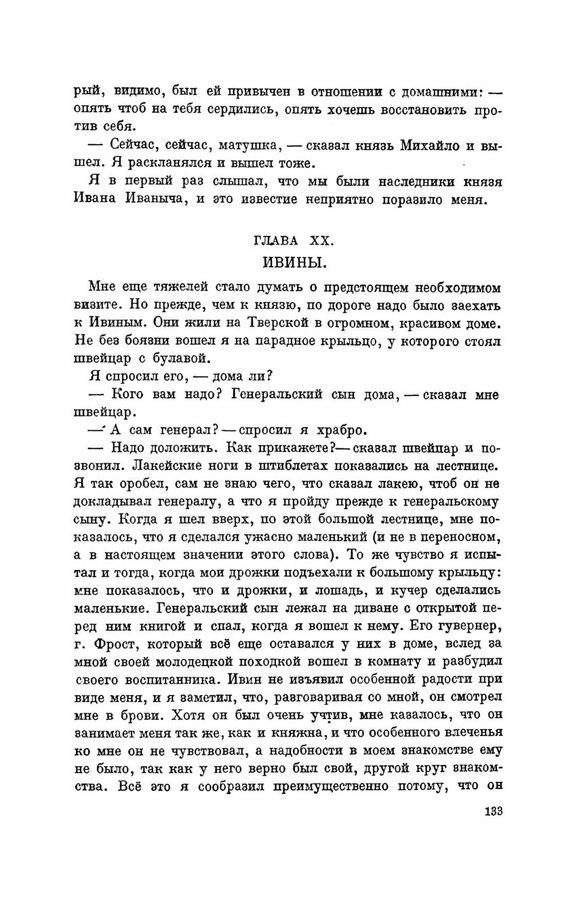 Надобности В Моем Знакомстве Толстой Помогите