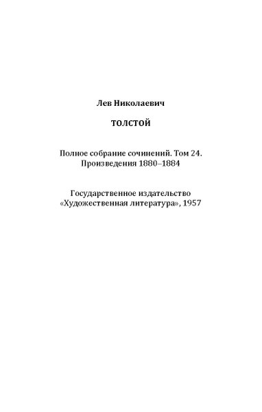Файл:L. N. Tolstoy. All in 90 volumes. Volume 24.pdf