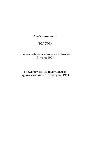 Файл:L. N. Tolstoy. All in 90 volumes. Volume 74.pdf