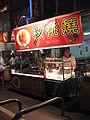 Liouho Night Market 18, Dec 06.JPG