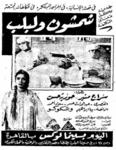 Mahmoud Shokoko Shamshon wa Lebleb poster (1952).png