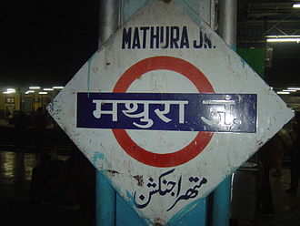 Mathura Junction railway station - Mathura Junction