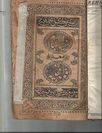Unani medicine - A title page of Unani book on physiology in Urdu printed in 1289 Hijri  (1868 AD) in India