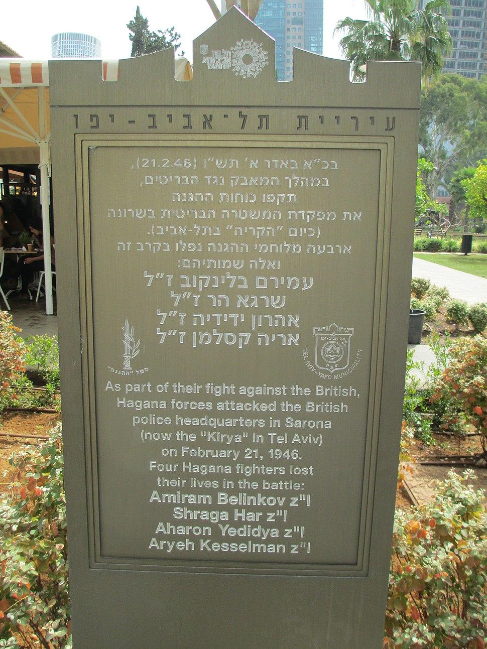 Memorial plaque of the Hagana in Sarona, Tel Aviv