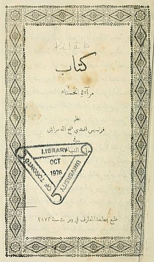 Francis Marrash - Title page of an 1872 print of Mir'at al-hasna.