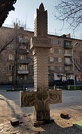 Monument dedicated to Yerevan's 2800th anniversary (1).jpg