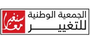 National Association for Change - 250 px