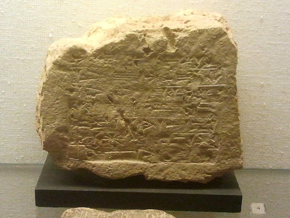 Nebuchadnezzar II inscription