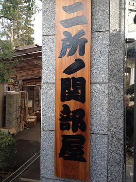 二所ノ関部屋 - Wikipedia