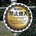 No-entry sign on Nangang Bottle Cap Plant by Land Development Agency 20150815.jpg