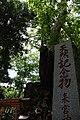 Okusu at KinomiyaShrine.jpg