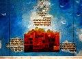 Old Jerusalem Yochanan ben Zakai Synagogue Painting Psalm 137 (2).jpg