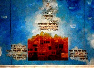 Old Jerusalem Yochanan ben Zakai Synagogue Painting Psalm 137 (2).jpg