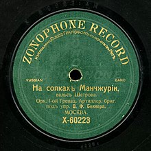 On the Hills of Manchuria - Zonophone - 1909 - cover.jpg