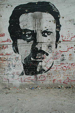 Palestinian graffiti tribute.jpg