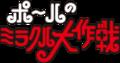 Pauls Miraculous Adventure logo.png
