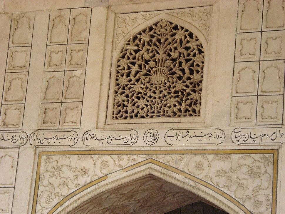 Persian inscriptions